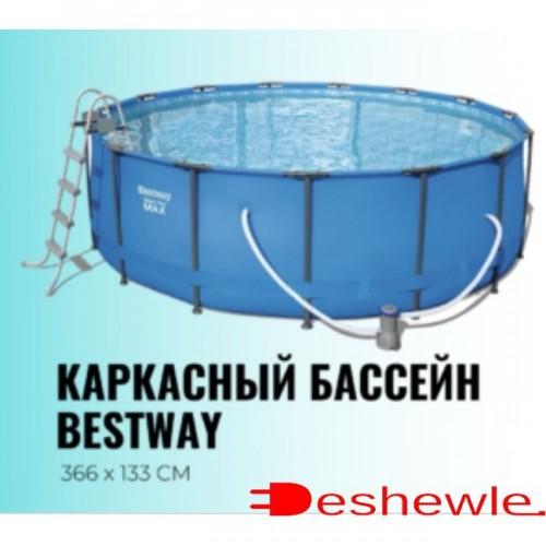 BESTWAY КАРКАСНЫЙ БАССЕЙН 366X133СМ+ЛЕСТНИЦА+ФИЛЬТР-НАСОС