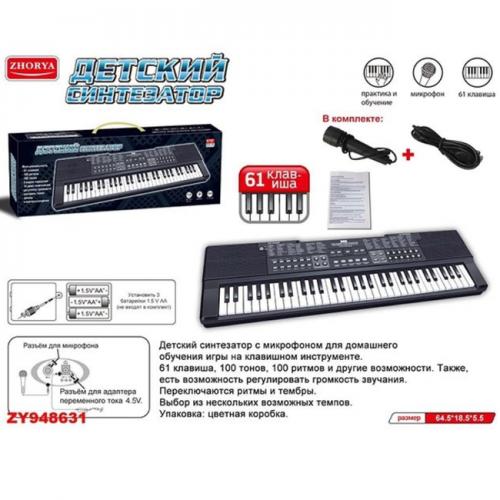 СИНТЕЗАТОР ZHORYA ZYB-B3154 61КЛАВИША!