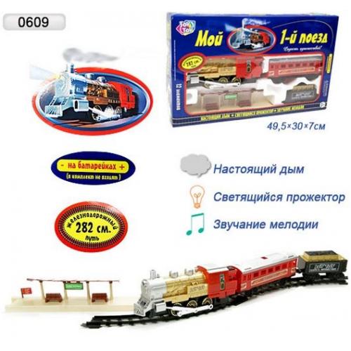 Железная дорога Мой Первый Поезд Play Smart 0609