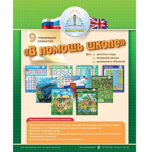 Звуковой плакат Знаток В Помощь школе -1 ZP20003