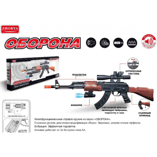 AUSINI АВТОМАТ AK-47 ZYA-A2716-2