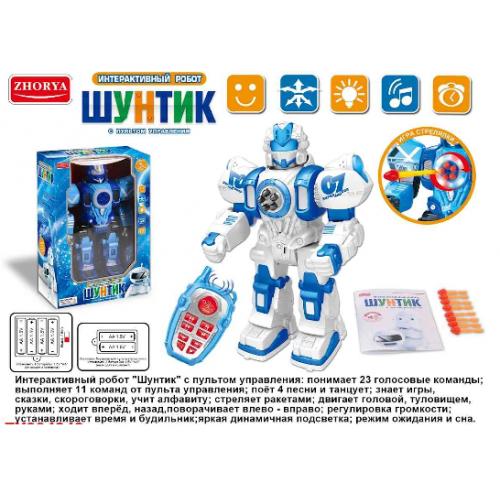 Робот радиоуправляемый, свет, звук, стреляет пулями 8 шт ZYI-I0014-1